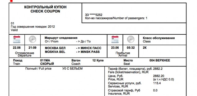 Электронный билет РЖД