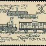 Марка Почтовый поезд